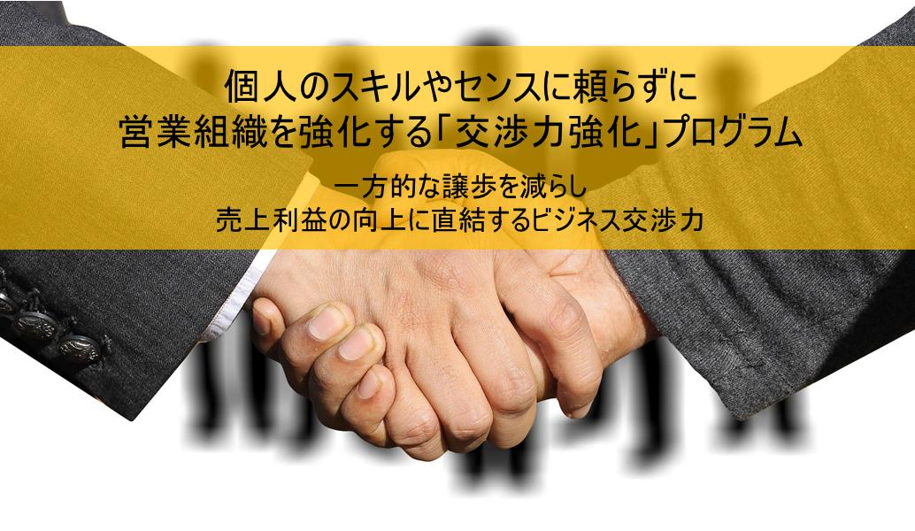 交渉力ウェビナー画像案1