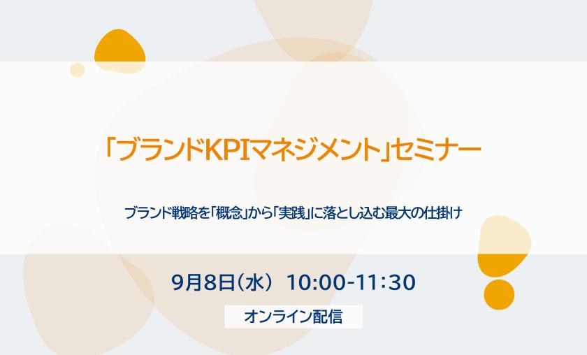 「ブランドKPIマネジメント」セミナー
